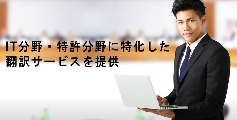 IT・ローカライズに特化した翻訳サービスを提供