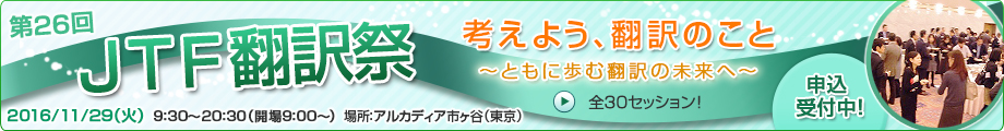 第26回JTF翻訳祭