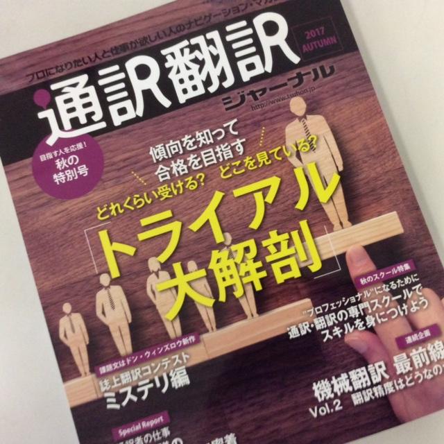 通訳翻訳ジャーナル2017年秋号