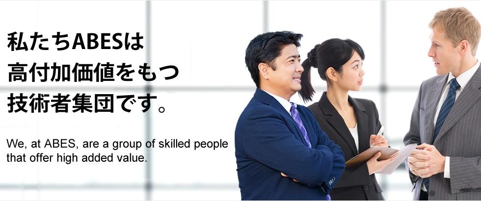 私たちABES(エイブス)は高付加価値をもつ技術者集団です。