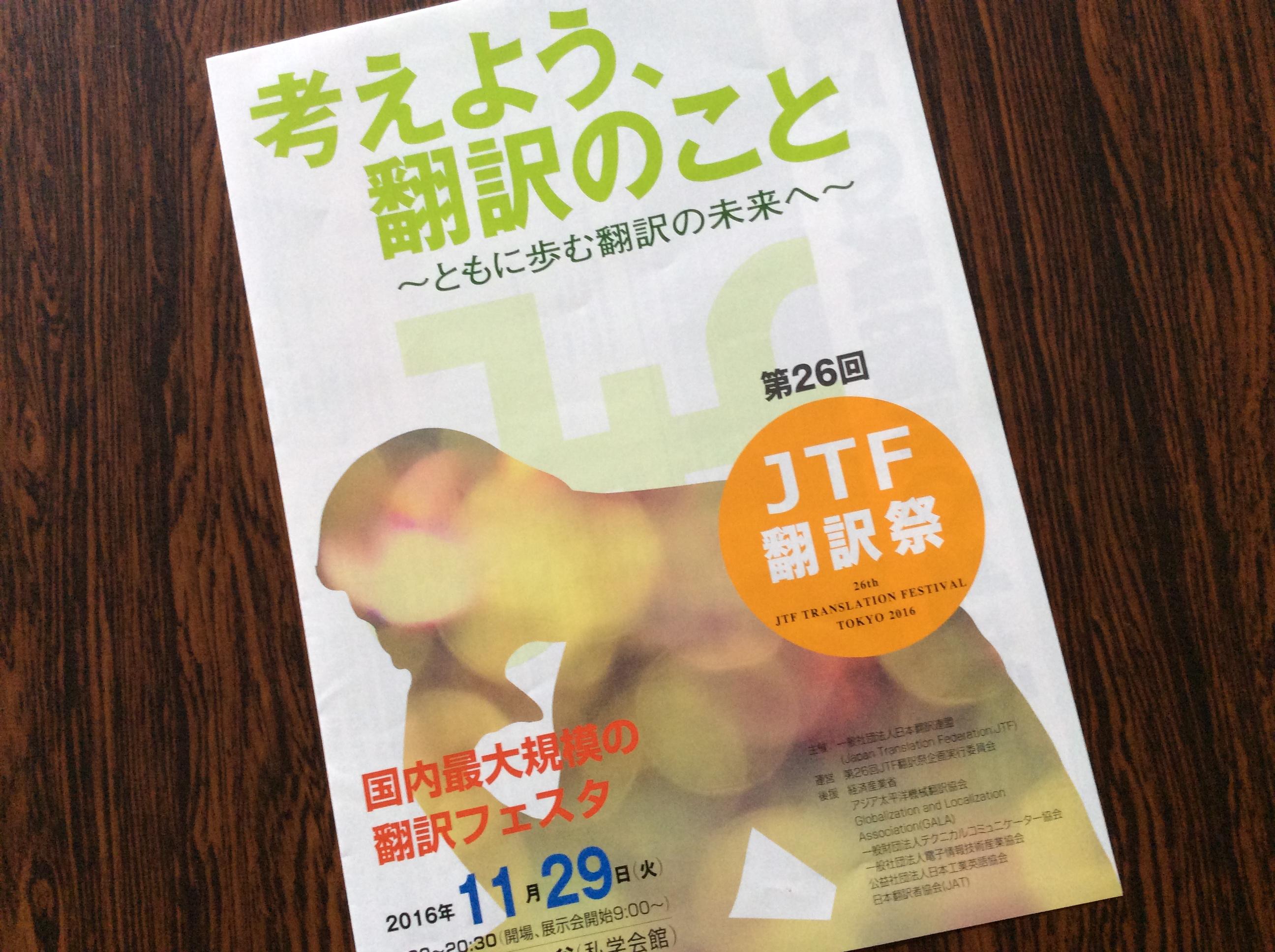 JTF翻訳祭パンフレット