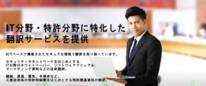IT・特許翻訳