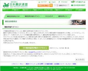 JTF日本翻訳連盟 翻訳品質委員会