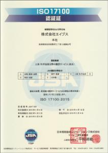 ISO17100 認定証